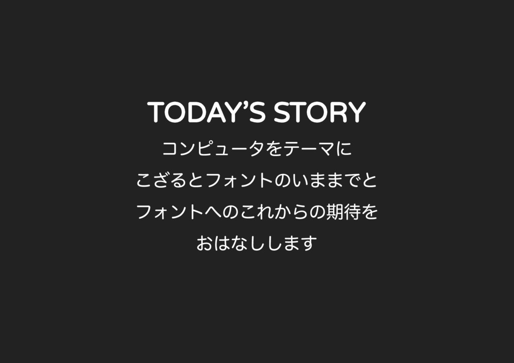 TODAY'S STORY
