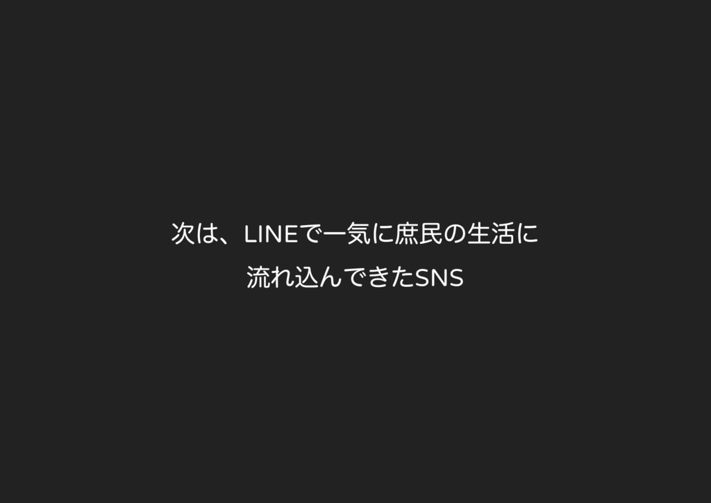 LINE SNS