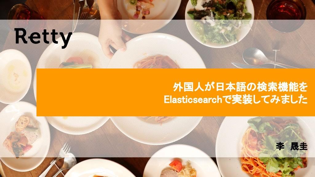1 外国人が日本語の検索機能を Elasticsearchで実装してみました 李 晟圭