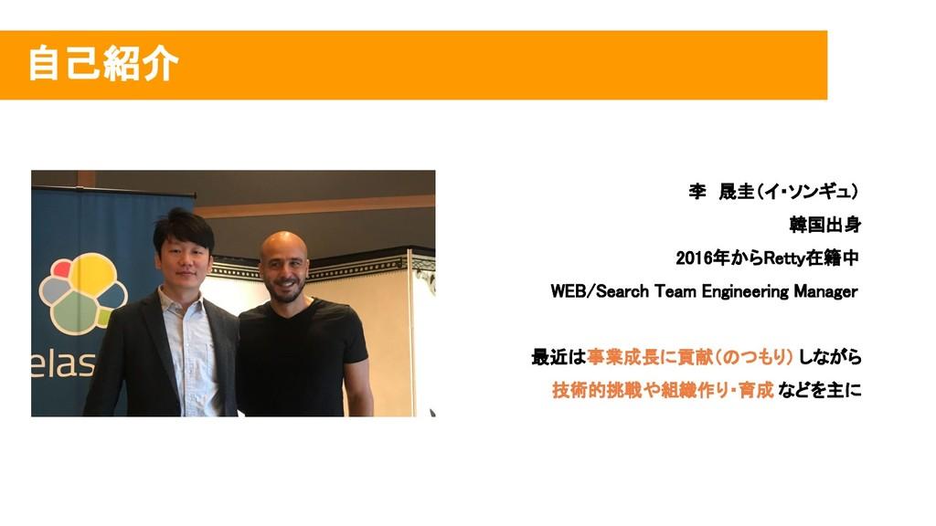 自己紹介 李 晟圭(イ・ソンギュ) 韓国出身 2016年からRetty在籍中 WEB/Sear...