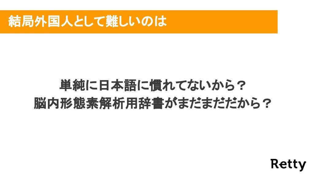 単純に日本語に慣れてないから? 脳内形態素解析用辞書がまだまだだから? 結局外国人として難しい...