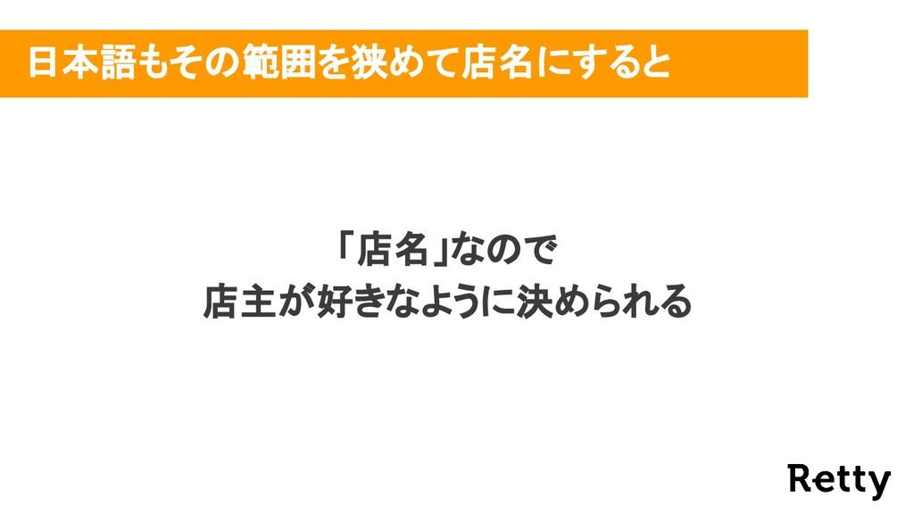 「店名」なので 店主が好きなように決められる 日本語もその範囲を狭めて店名にすると