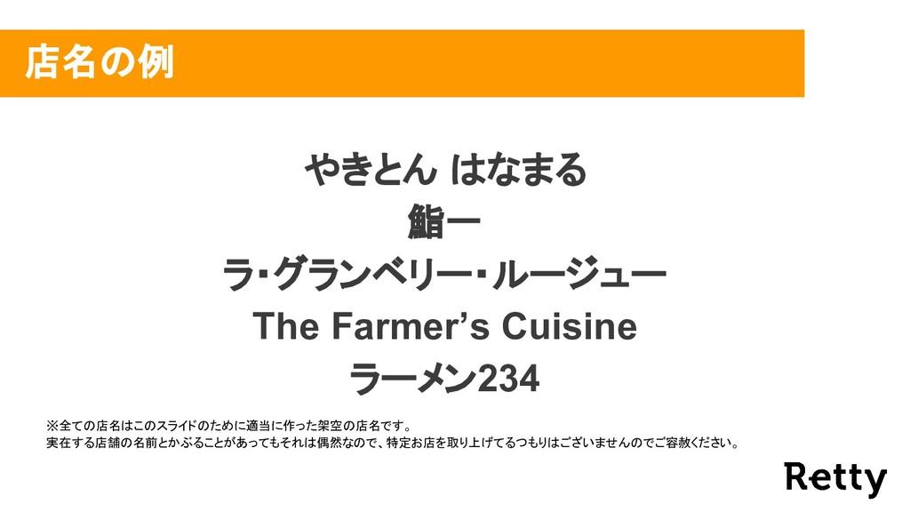 やきとん はなまる 鮨一 ラ・グランベリー・ルージュー The Farmer's Cuisin...