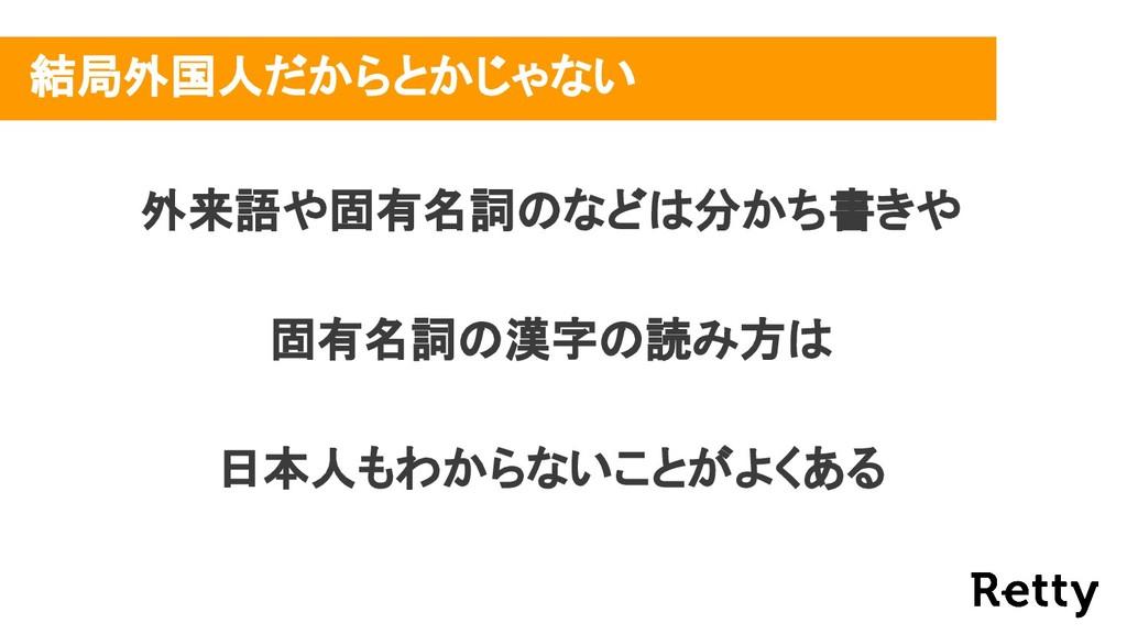 外来語や固有名詞のなどは分かち書きや 固有名詞の漢字の読み方は 日本人もわからないことがよくあ...