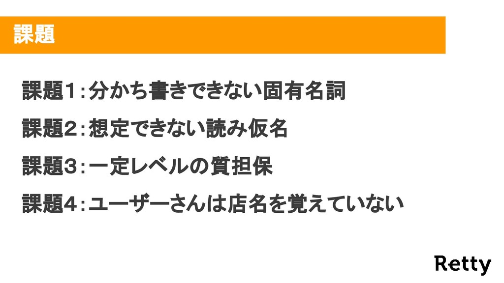 課題1:分かち書きできない固有名詞 課題2:想定できない読み仮名 課題3:一定レベルの質担保 ...