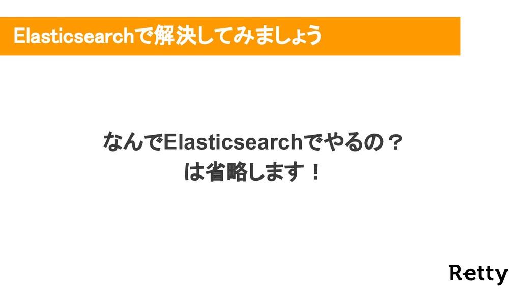 なんでElasticsearchでやるの? は省略します! Elasticsearchで解決し...