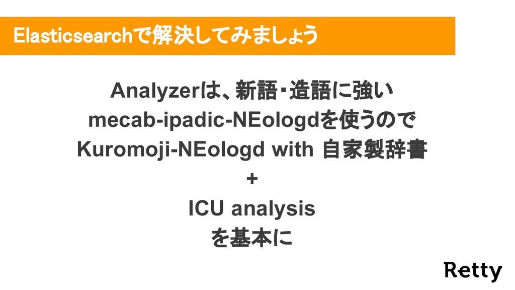 Analyzerは、新語・造語に強い mecab-ipadic-NEologdを使うので Ku...