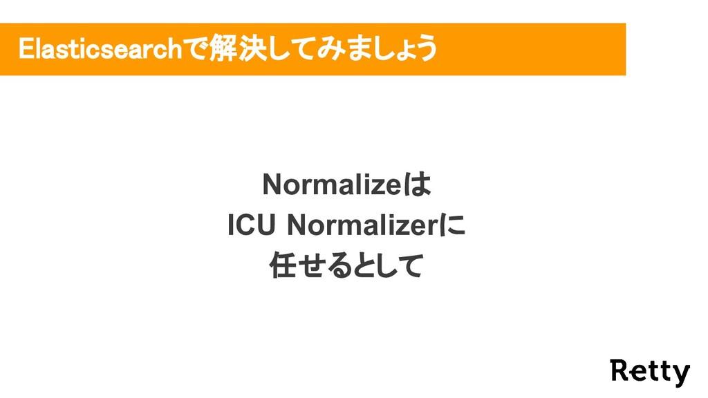 Normalizeは ICU Normalizerに 任せるとして Elasticsearch...