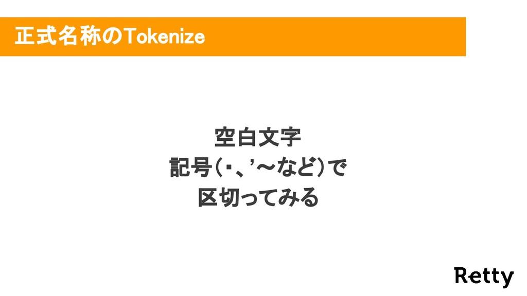 空白文字 記号(・、'〜など)で 区切ってみる 正式名称のTokenize