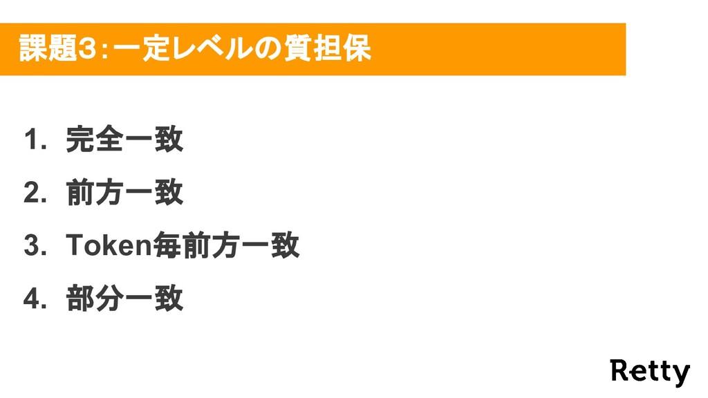 課題3:一定レベルの質担保 1. 完全一致 2. 前方一致 3. Token毎前方一致 4. ...