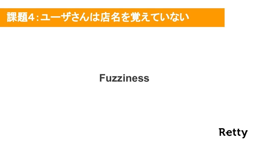 課題4:ユーザさんは店名を覚えていない Fuzziness
