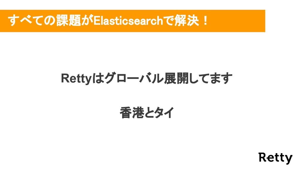 すべての課題がElasticsearchで解決! Rettyはグローバル展開してます 香港とタイ