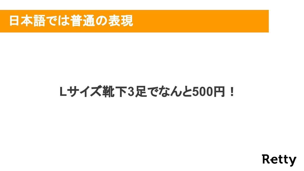 Lサイズ靴下3足でなんと500円! 日本語では普通の表現
