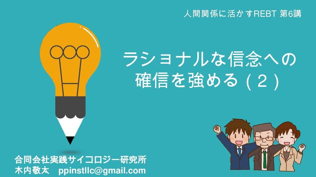 合同会社実践サイコロジー研究所 木内敬太 ppinstllc@gmail.com 人間関係に活...