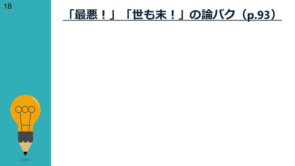 18 「最悪!」「世も末!」の論バク(p.93)