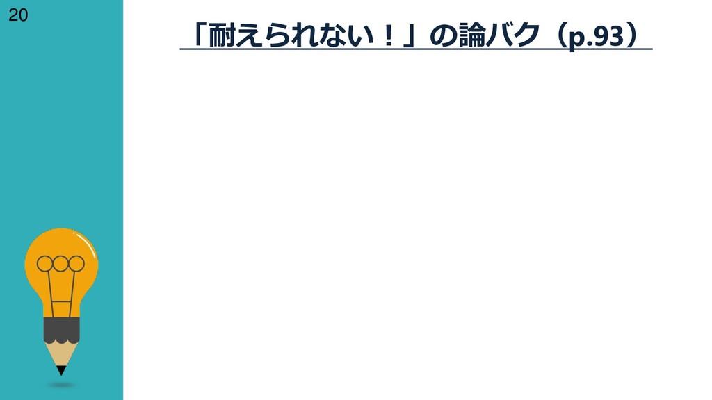 20 「耐えられない!」の論バク(p.93)
