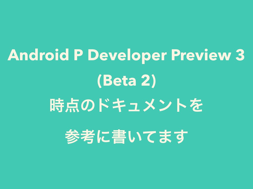 Android P Developer Preview 3 (Beta 2)