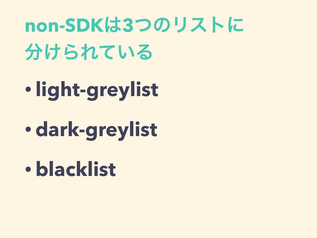 non-SDK3ͭͷϦετʹ ͚ΒΕ͍ͯΔ • light-greylist • dar...