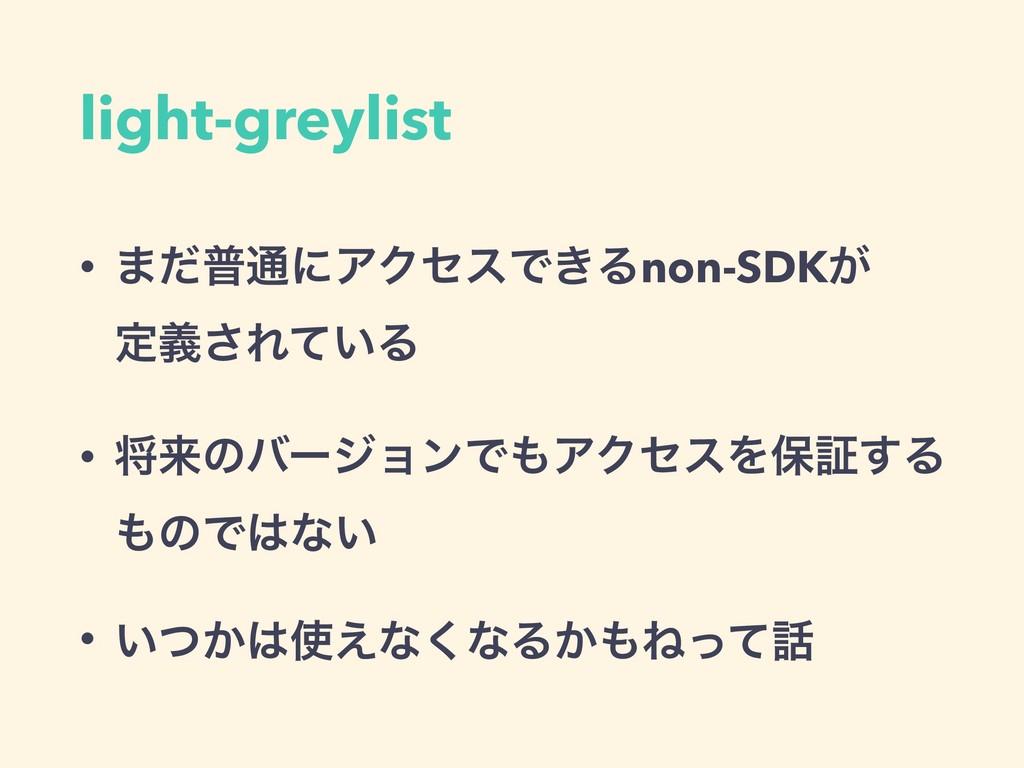 light-greylist • ·ͩී௨ʹΞΫηεͰ͖Δnon-SDK͕ ఆٛ͞Ε͍ͯΔ ...