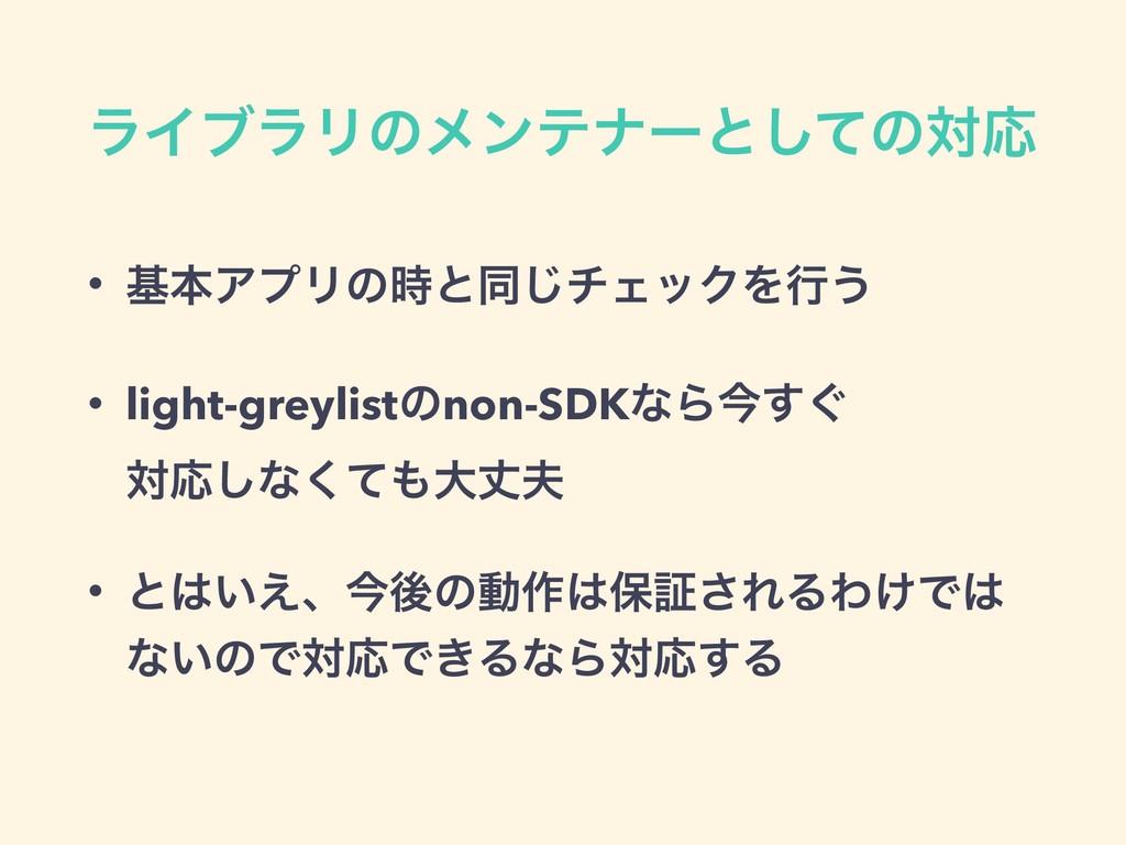 ϥΠϒϥϦͷϝϯςφʔͱͯ͠ͷରԠ • جຊΞϓϦͷͱಉ͡νΣοΫΛߦ͏ • light-g...