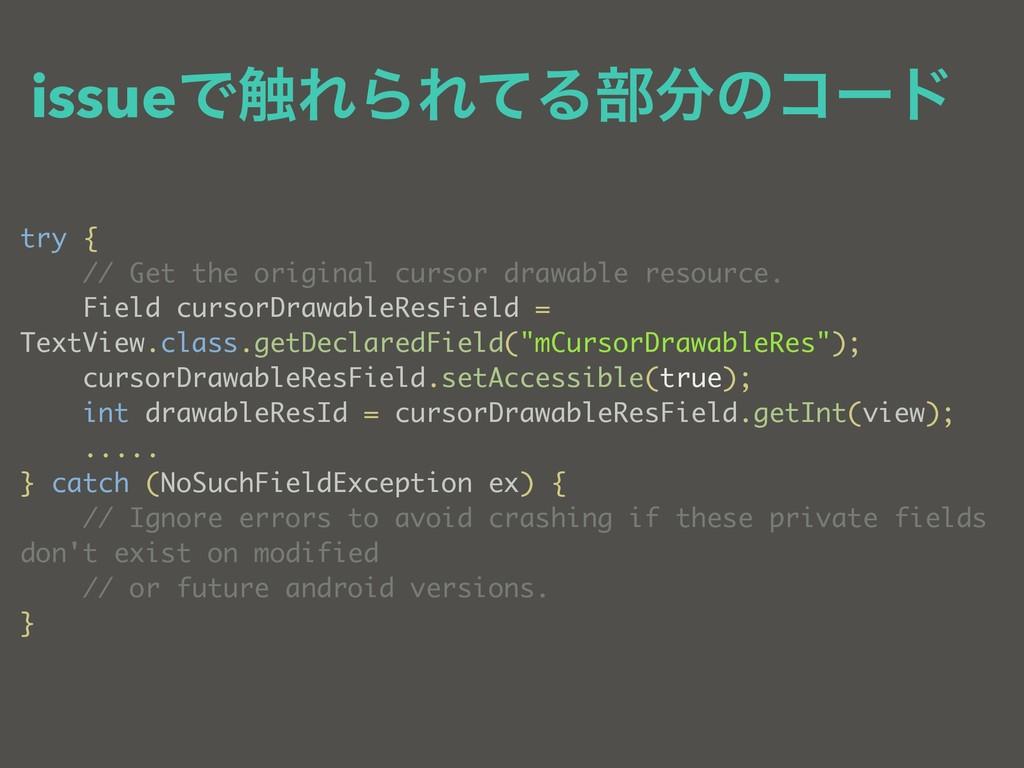 try { // Get the original cursor drawable resou...