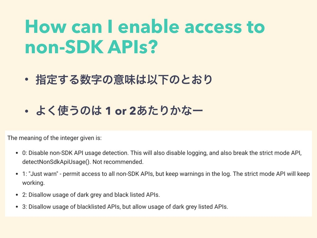 How can I enable access to non-SDK APIs? • ࢦఆ͢Δ...