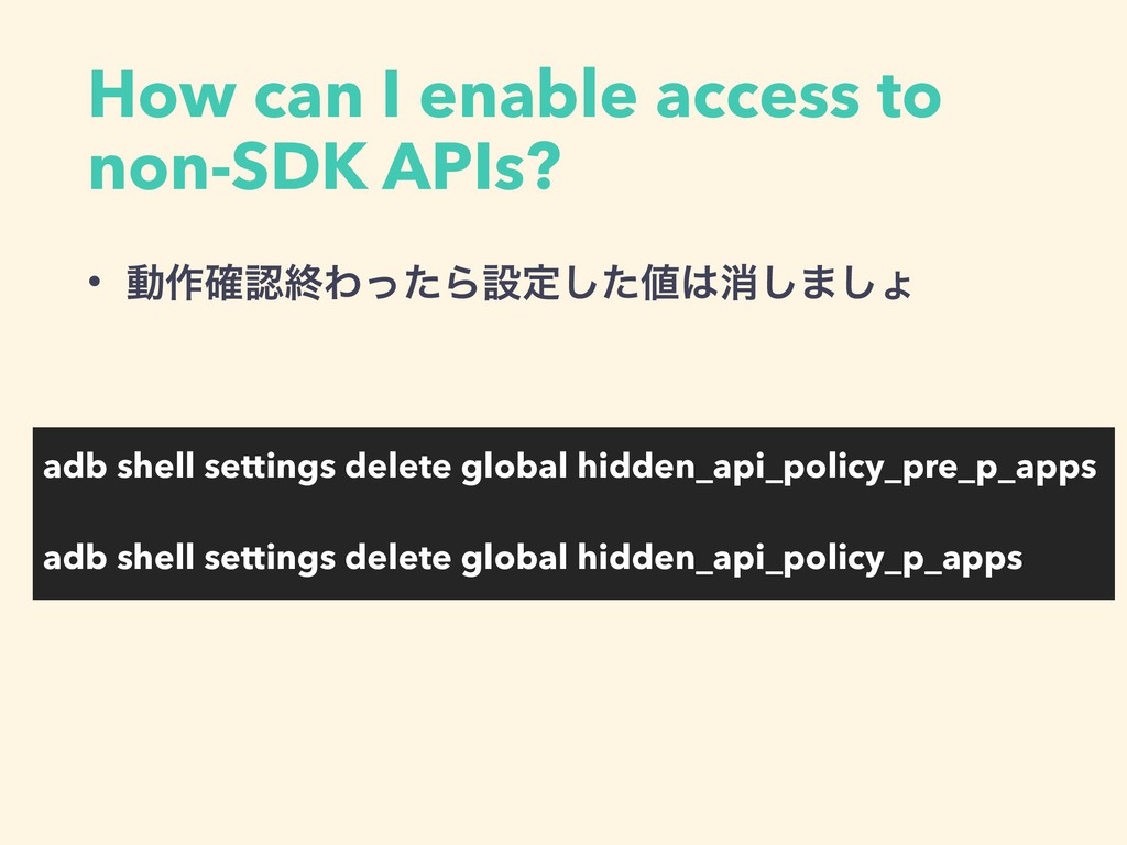 How can I enable access to non-SDK APIs? • ಈ࡞֬ೝ...