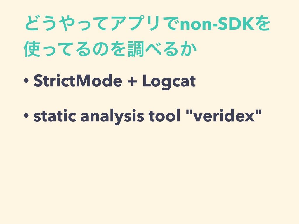 Ͳ͏ͬͯΞϓϦͰnon-SDKΛ ͬͯΔͷΛௐΔ͔ • StrictMode + Log...