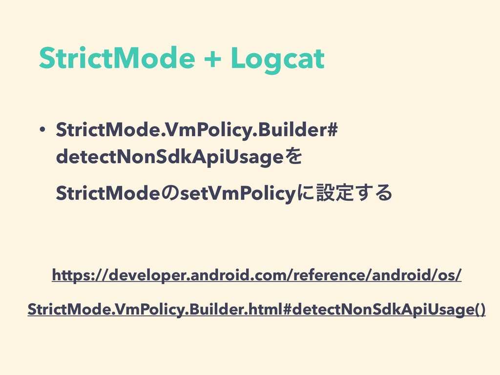 StrictMode + Logcat • StrictMode.VmPolicy.Build...