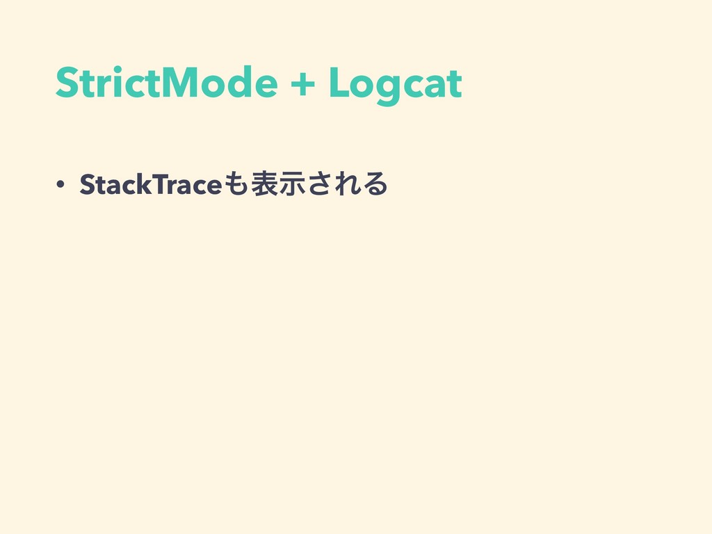 StrictMode + Logcat • StackTrace΋දࣔ͞ΕΔ