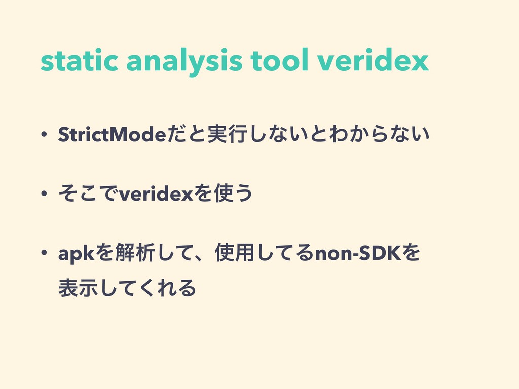 static analysis tool veridex • StrictModeͩͱ࣮ߦ͠ͳ...