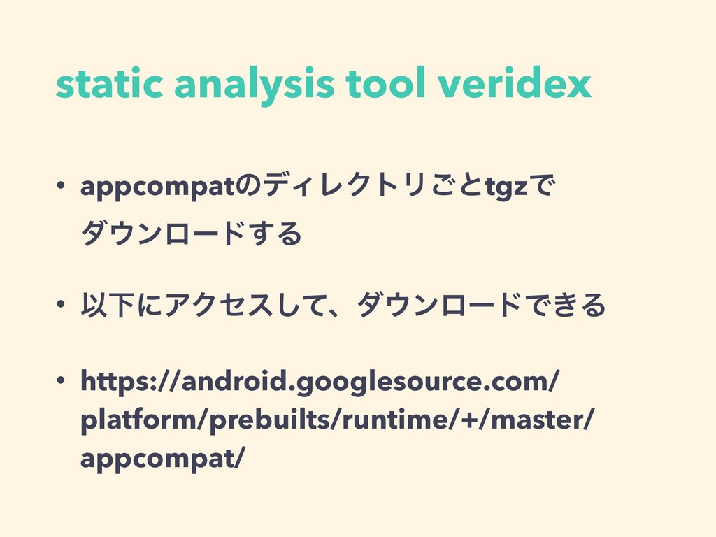 static analysis tool veridex • appcompatͷσΟϨΫτϦ...