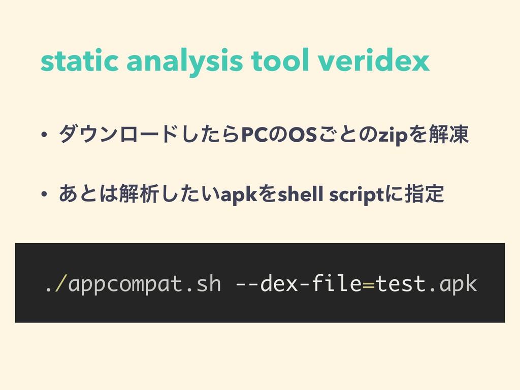 static analysis tool veridex • μϯϩʔυͨ͠ΒPCͷOS͝ͱ...