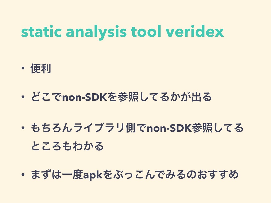 static analysis tool veridex • ศར • Ͳ͜Ͱnon-SDKΛ...