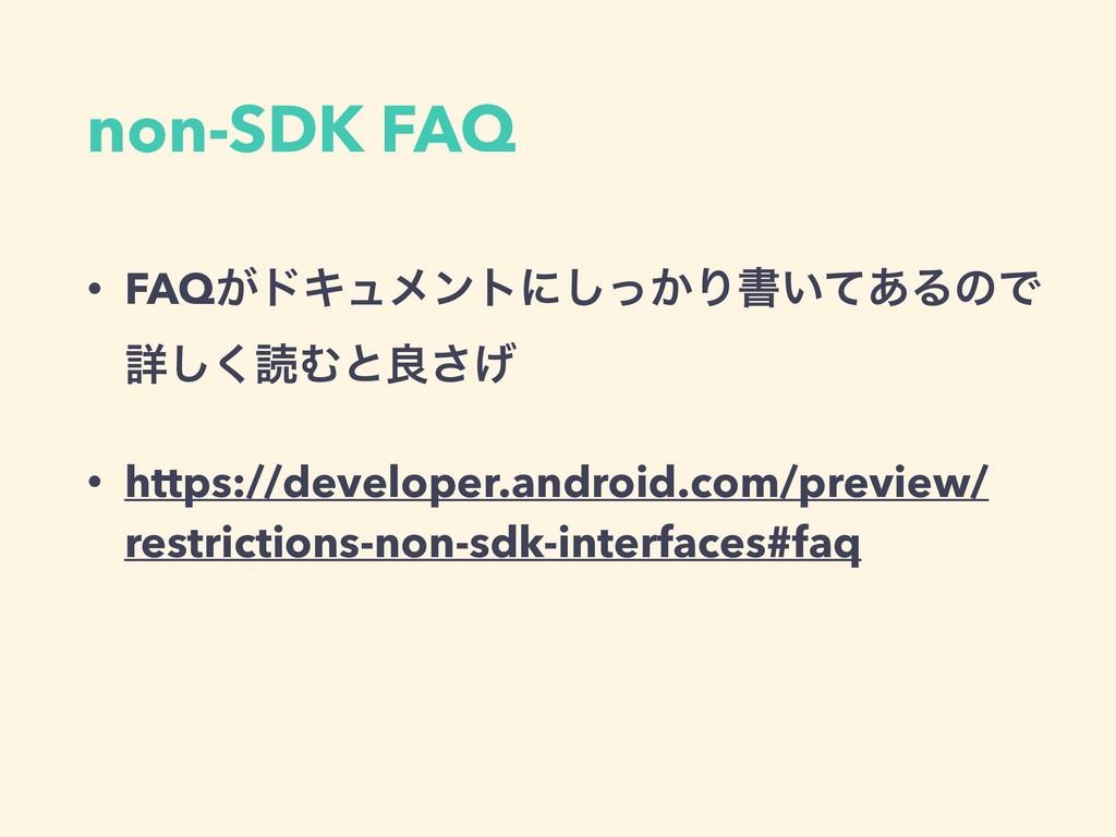non-SDK FAQ • FAQ͕υΩϡϝϯτʹ͔ͬ͠Γॻ͍ͯ͋ΔͷͰ ৄ͘͠ಡΉͱྑ͛͞...