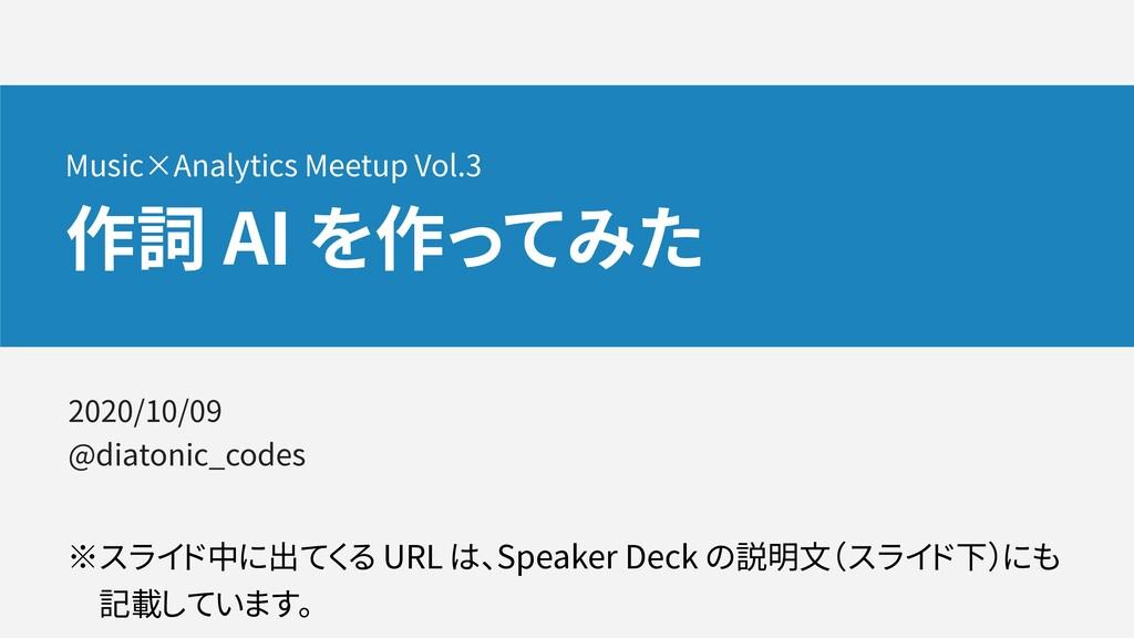 2020/10/09 @diatonic_codes Music×Analytics Meet...