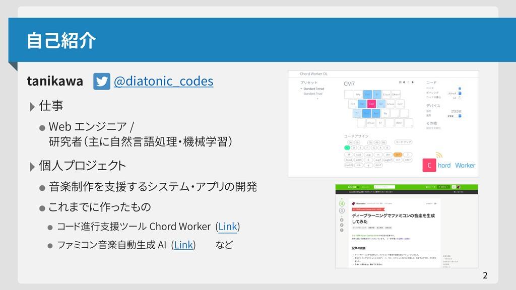 自己紹介 tanikawa @diatonic_codes ‣仕事 •Web エンジニア /...