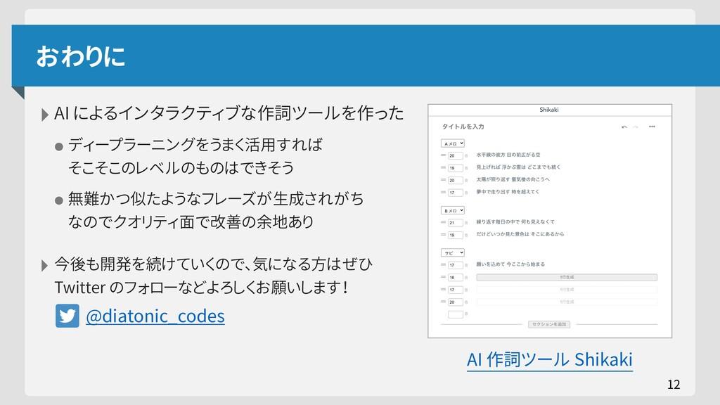 おわりに ‣AI によるインタラクティブな作詞ツールを作った •ディープラーニングをうまく活用...