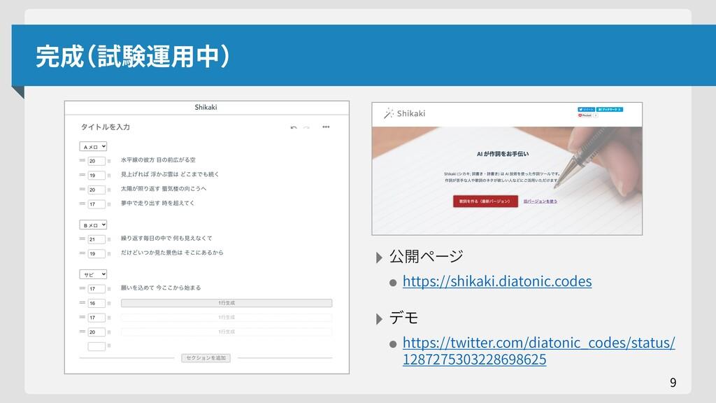 完成(試験運用中) 9 ‣ 公開ページ • https://shikaki.diatonic....