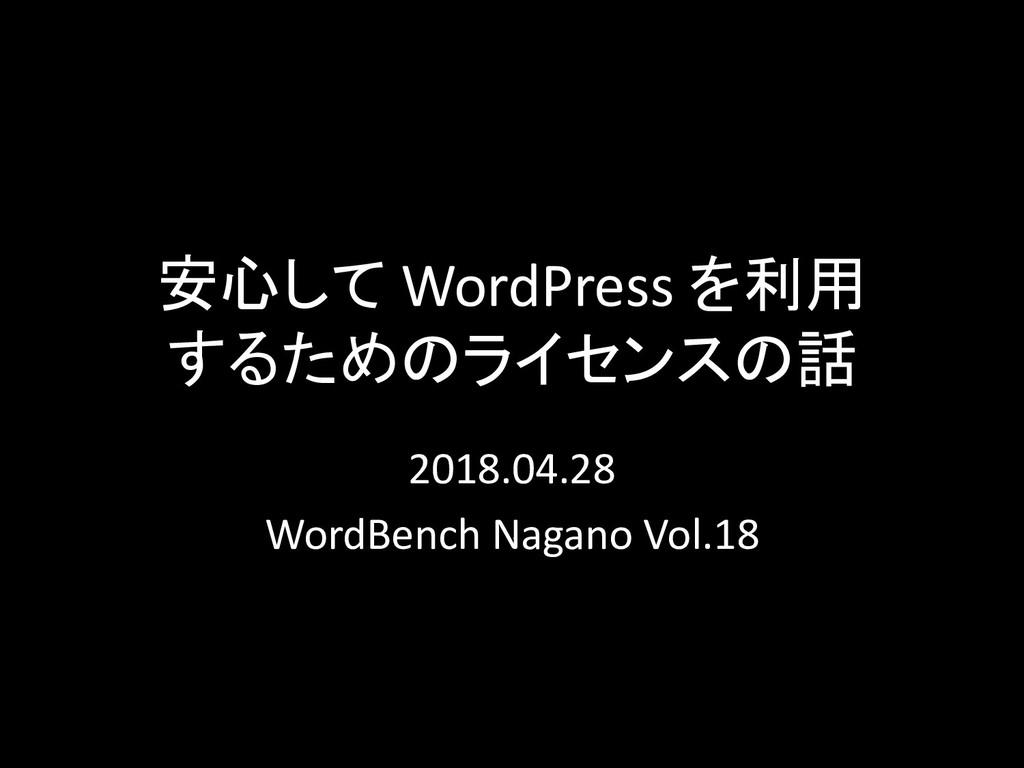 安心して WordPress を利用 するためのライセンスの話 2018.04.28 Word...