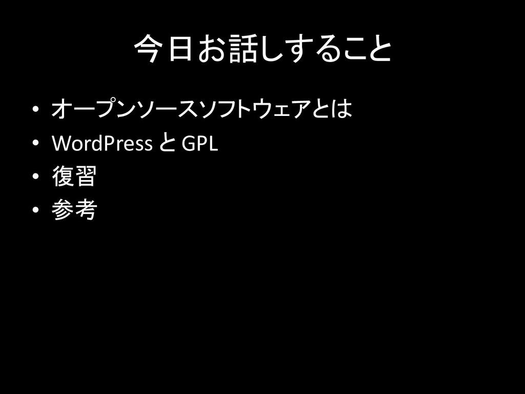 今日お話しすること • オープンソースソフトウェアとは • WordPress と GPL •...