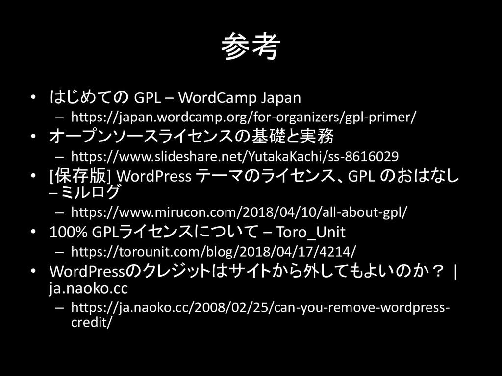 参考 • はじめての GPL – WordCamp Japan – https://japan...