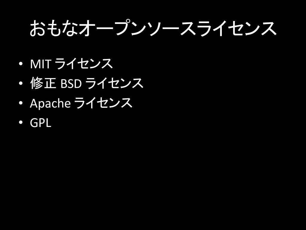 おもなオープンソースライセンス • MIT ライセンス • 修正 BSD ライセンス • Ap...