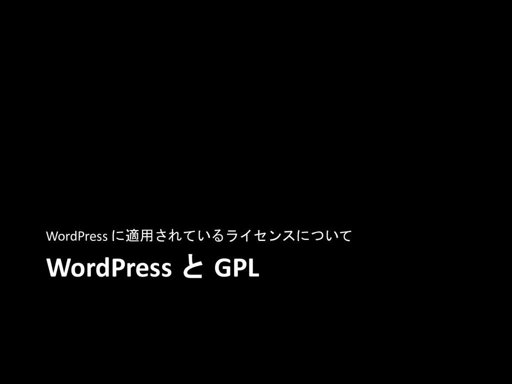 WordPress と GPL WordPress に適用されているライセンスについて
