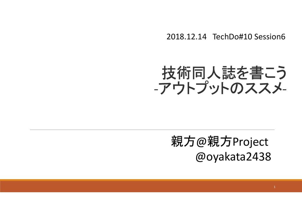 技術同人誌を書こう -アウトプットのススメ- 親方@親方Project @oyakata243...