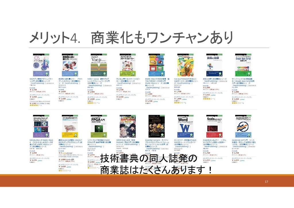 メリット4. 商業化もワンチャンあり 17 技術書典の同人誌発の 商業誌はたくさんあります!