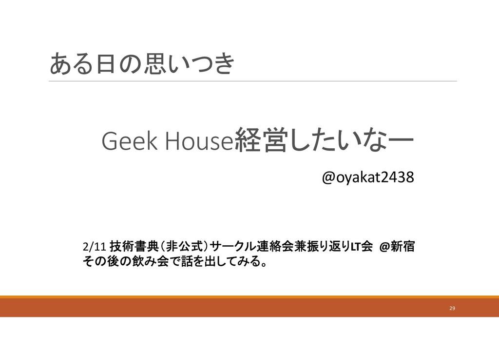 ある日の思いつき 29 Geek House経営したいなー @oyakat2438 2/11 ...