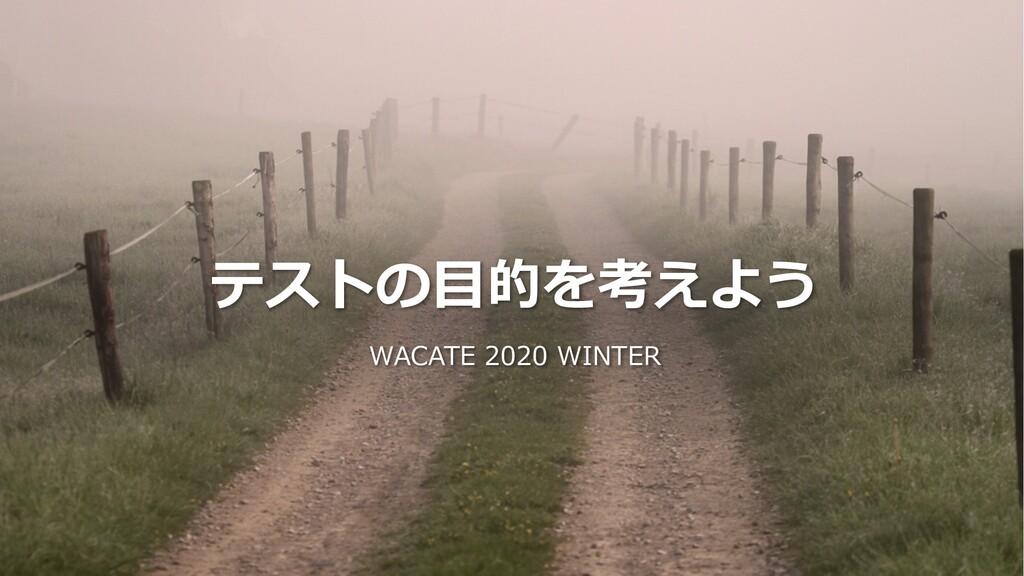 テストの⽬的を考えよう WACATE 2020 WINTER