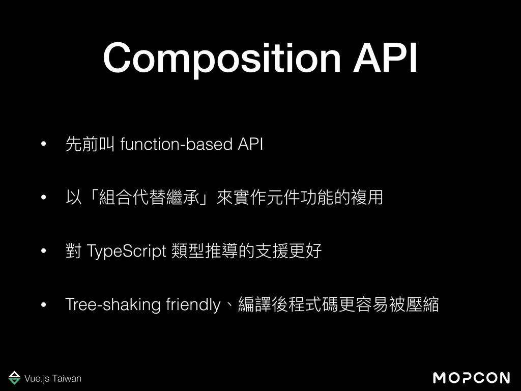 ! Composition API • 先前叫 function-based API • 以「...