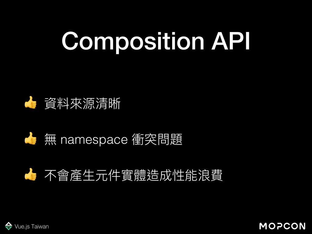 資料來來源清晰  無 namespace 衝突問題  不會產⽣生元件實體造成性能浪費 Com...